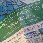 新広電ビルは「広島トランヴェールビルディング」に