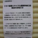 広島駅自由通路新設・橋上化事業 2012.05