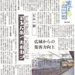 JR大阪駅駅ビル「ルクア」のノウハウが広島へ