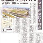 海島博跡地へイズミ出店の報道に、落胆。