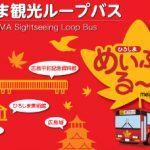 広島観光ループバス「めいぷる~ぷ」が19日から運行。半年間限定。