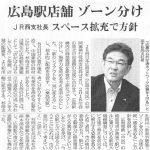 橋上化でレイアウト一新!駅ビル建て替え検討も継続。JR広島支社新支社長