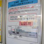 広島橋上駅新築他工事 2013.08(Vol.20) 1番線列車停車位置が変更!さらに東へ。