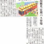 『めいぷるスカイ』2階建て観光オープンバスが定期運行へ!
