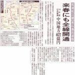 国交省14年度予算配分が発表。海田地区の高架化に着手へ!