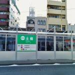 土橋電停のリニューアル工事が完了!