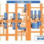 『八丁堀(○○前)』 中心部バス停に副呼称導入