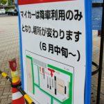 広島駅北口広場改良工事 2014.06(Vol.8) 進む撤去・移設作業