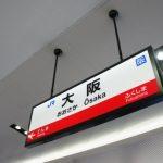 総事業費2100億円!JR大阪駅・大阪ステーションシティ