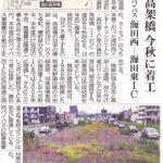 東広島バイパス『海田高架橋』、今年秋着工へ!
