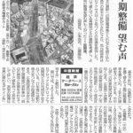 激変する広島駅南口。課題を考える 【駅ビル編】