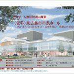 東広島の新たな交流拠点、芸術文化ホール『くらら』 建設の様子