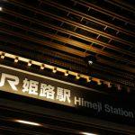 夜のJR姫路駅北側広場 大胆なまちづくりに感動