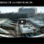 広島駅改良工事 24ヶ月の「第1期工事」を3分で