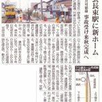 可部線『安芸長束駅』に下り線専用ホーム設置へ
