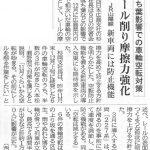 JR西日本、車両の空転対策を公表