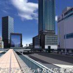 広島駅周辺の近未来映像のご紹介(bobさん作)