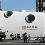 新白島駅建設工事 2015.03(Vol.22) 慌ただしく作業が続く開業2日前