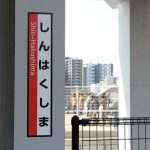 祝開業! 主要路線交わる新白島駅【JR編】