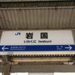 JR岩国駅 自由通路と橋上駅舎の建設工事が開始!