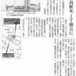 広島駅北、二葉の里5街区でデータセンター着工