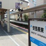 JR可部線『安芸長束駅』 ホーム新設工事が進行中