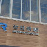 JR廿日市駅 橋上化工事 2015.09(Vol.6) 来月3日暫定開業へ!外観など