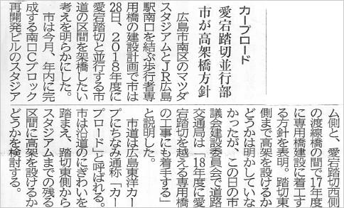 20160929deck_chugoku-np