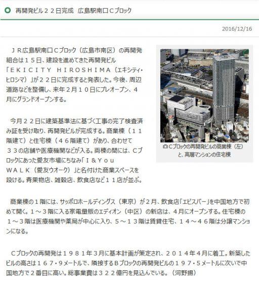 広島駅南口Cブロック再開発 2016.12(Vol.35) 完成目前!テナント明らかに