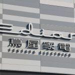 広島駅南口Cブロック再開発 2017.03(Vol.39) エスカレーターほぼ完成 高級感ある雰囲気に