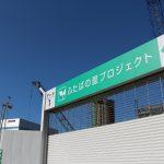 広島駅北 二葉の里5街区再開発 2017.01 (Vol.8) 基礎工事、2棟で進行中