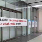 広島駅北口改良工事 2017.05(Vol.45) 自由通路開通を控え変化