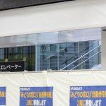 広島駅自由通路新築・橋上化工事 2017.05(Vol.78) 自由通路開通まで2週間!変化のポイントなど