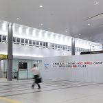広島駅自由通路新築・橋上化工事 2017.05(Vol.79) 改札付近の大空間お披露目!