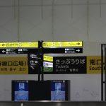 広島駅自由通路新築・橋上化工事 2017.05(Vol.81) 開通前日!現改札の最後