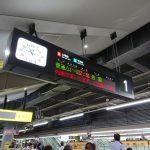 広島駅自由通路新築・橋上化工事 2017.09(Vol.87) 案内放送が更新!乗車位置案内も開始