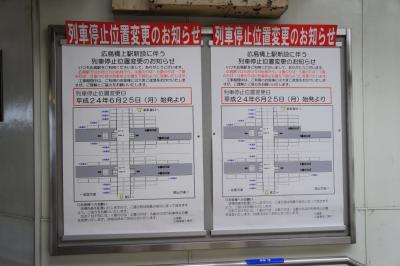 201206hiroshimast-1.jpg