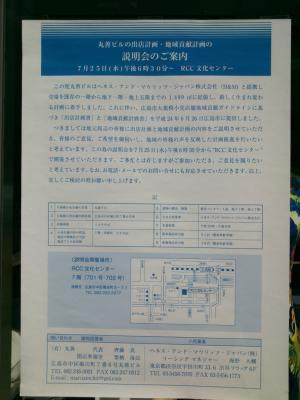 201207HMsetsumei-1.jpg