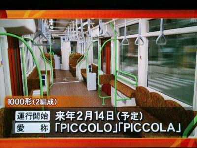 201211hiroden-2.jpg