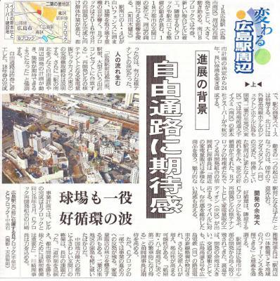 20130219hiroshimaeki_chugoku-np.jpg