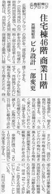 20130220cblock_chugoku-np.jpg