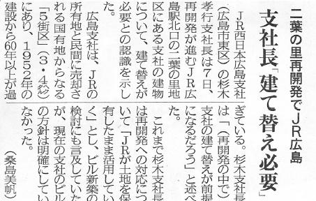 20130608futabanosato_chugoku-np.jpg