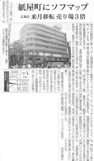 20130625sofmap_chugoku-np.jpg