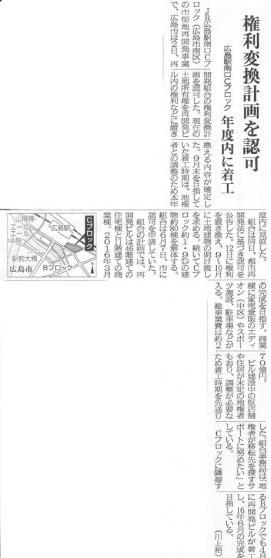 20130803cblock_chugoku-np.jpg