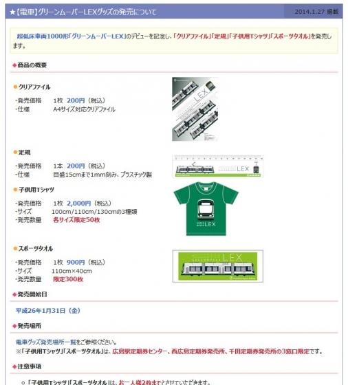 20140127hiroden-goods.jpg