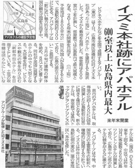 20140208apahotel_chugoku-np.jpg