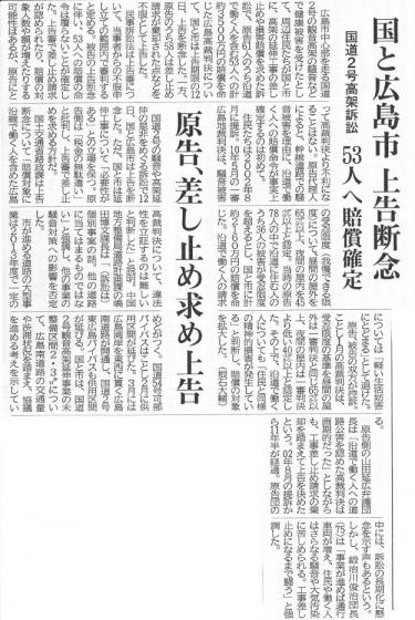 20140213r2ensin_chugoku-np.jpg