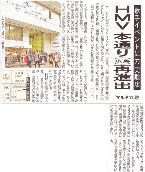 20140325hmv_hiroshima_chugoku-np.jpg