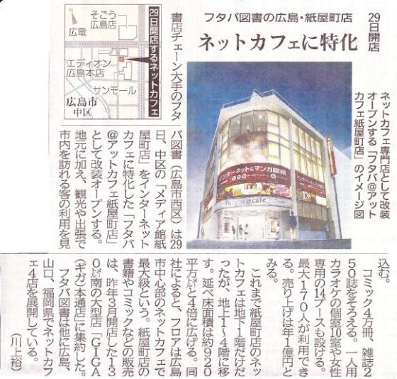 20140327futabatosho_chugoku-np.jpg