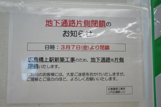 201403hiroshimaeki-15.jpg